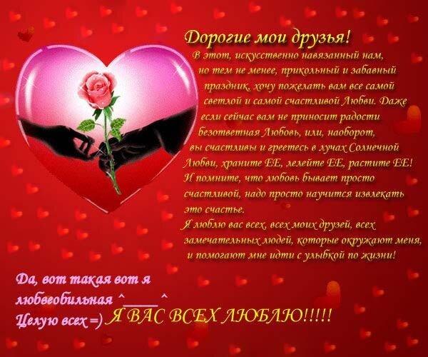 Поздравления день св валентина для всех