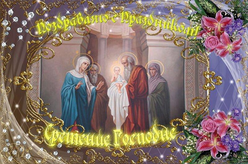 Христианские открытки с праздником сретения
