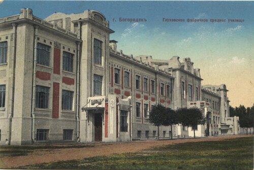 Ногинск. Мужское училище. Старое фото