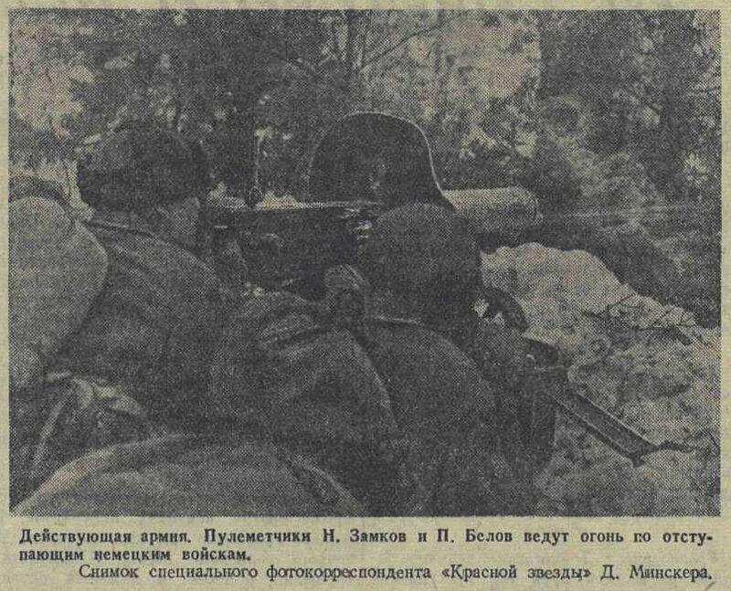 «Красная звезда», 17 декабря 1941 года, красноармеец ВОВ, Красная Армия, смерть немецким оккупантам, красноармеец 1941