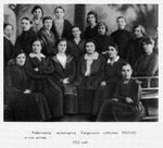 Женотдел Тверского губкома. 1922 год