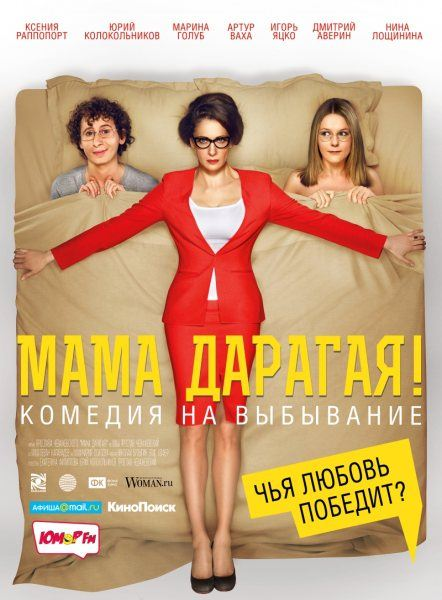 ���� �������! (2014) WEB-DL/1080p/720p + WEB-DLRip