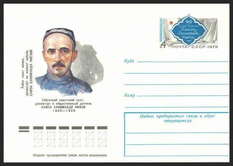 Почтовый конверт. Памятные даты. 1979 г.