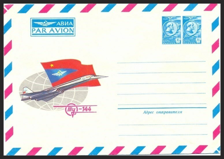 Почтовый конверт. Памятные даты. 1976 г.
