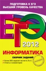 Книга ЕГЭ 2012, Информатика, Сборник заданий, Зорина Е.М., Зорин М.В., 2011