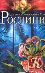 """Книга Книга """"Дитяча енциклопедія"""": Рослини"""