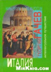 Книга Миры Европы. Взгляд из России. Италия