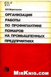 Книга Организация работы по профилактике пожаров на промышленных предприятиях