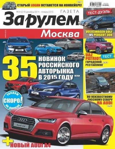 Книга Журнал: За рулем - Регион №24 (319) (декабрь 2014)