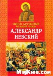 Книга Святой благоверный великий князь Александр Невский