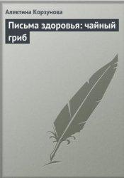 Книга Письма здоровья: чайный гриб