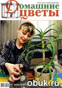 Книга Домашние цветы №3, 2011