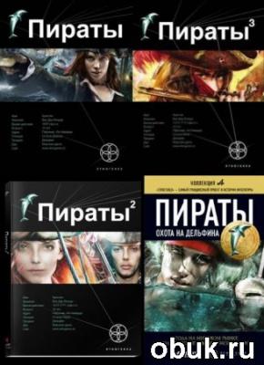 Книга Игорь Пронин - Пираты. Книги 1-4 (Аудиокнига)