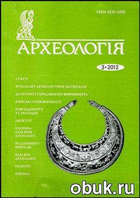 Журнал Археологія. № 3. 2012