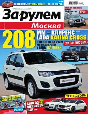 Журнал Журнал За рулем - Регион №12 (июнь-июль 2014)