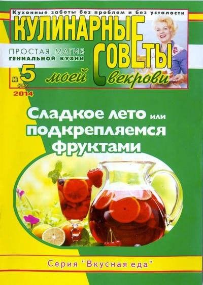 Книга Журнал : Кулинарные советы моей свекрови №5(290) Сладкое лето, или подкрепляемся фруктами (2014)