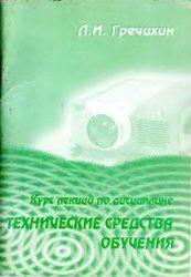 Книга Курс лекций по дисциплине «Технические средства обучения». Ч. 1