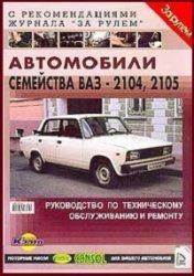 Автомобили семейства ВАЗ-2104,-2105. Руководство по техническому обслуживанию и ремонту