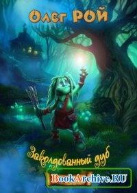 Книга Приключения на «Зеленой дубраве»