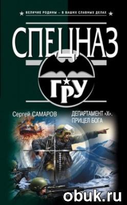 Книга Сергей Самаров. Департамент «Х». Прицел бога
