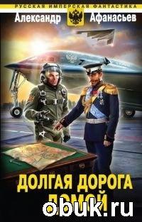 Книга Александр Афанасьев. Долгая дорога домой
