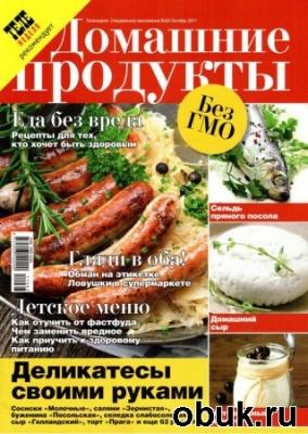 Книга Теленеделя. Специальное предложение №63 (октябрь 2011). Домашние продукты