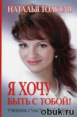 Книга Я хочу быть с тобой! Учебник счастливой жены