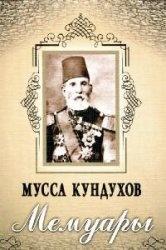 Книга Мемуары