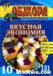 Обжора № 11 2012