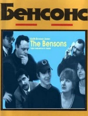 Курс английского языка. Bensons