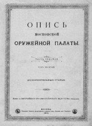 Книга Опись Московской оружейной палаты. Часть 7. Том 10.