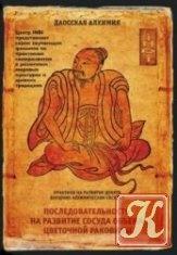 Книга Книга Даосская алхимия - Последовательность на развитие сосуда объема цветочной раковины