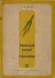 Книга Ракетный полет в стратосфере