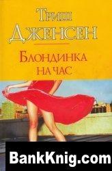 Книга Блондинка на час pdf, rtf