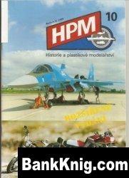 Журнал HPM №10  1995 pdf 35,12Мб