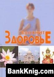 Книга Вдохните здоровье. Лучшие дыхательные практики Востока и Запада pdf+doc 1,77Мб