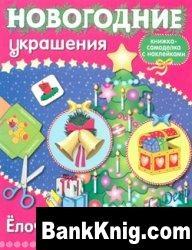 Книга Ёлочные игрушки Книжка-самоделка с наклейками pdf 6,6Мб