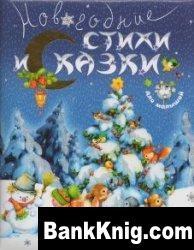 Книга Новогодние стихи и сказки pdf 19,2Мб