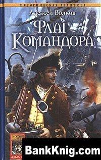 Книга Флаг Командора doc 1,6Мб