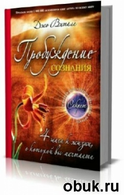 Книга Пробуждение сознания. 4 шага к жизни, о которой вы мечтаете