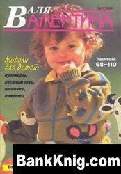 Журнал Валя-Валентина 2000 №1 djvu 5,16Мб