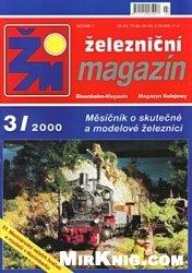 Журнал Zeleznicni magazin 2000-03