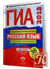 Книга ГИА-2013. Русский язык  типовые экзаменационные варианты  36 вариантов