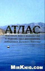 Атлас массовых видов водорослей и морских трав российского Дальнего Востока
