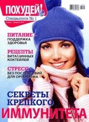 Журнал Похудей. Спецвыпуск №1 2013