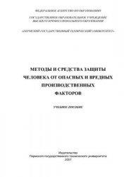 Книга Методы и средства защиты человека от опасных и вредных производственных факторов