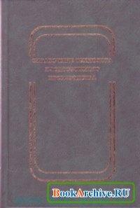 Книга Справочник технолога плодоовощного консервного производства.