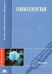 Книга Онкология