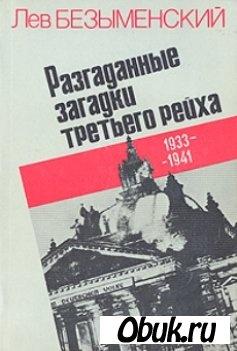 Аудиокнига Разгаданные загадки третьего рейха 1933-1941(аудиокнига)