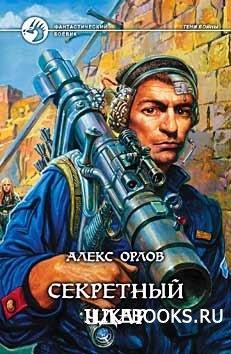Аудиокнига Орлов Алекс - Тени войны. Секретный удар (Аудиокнига)